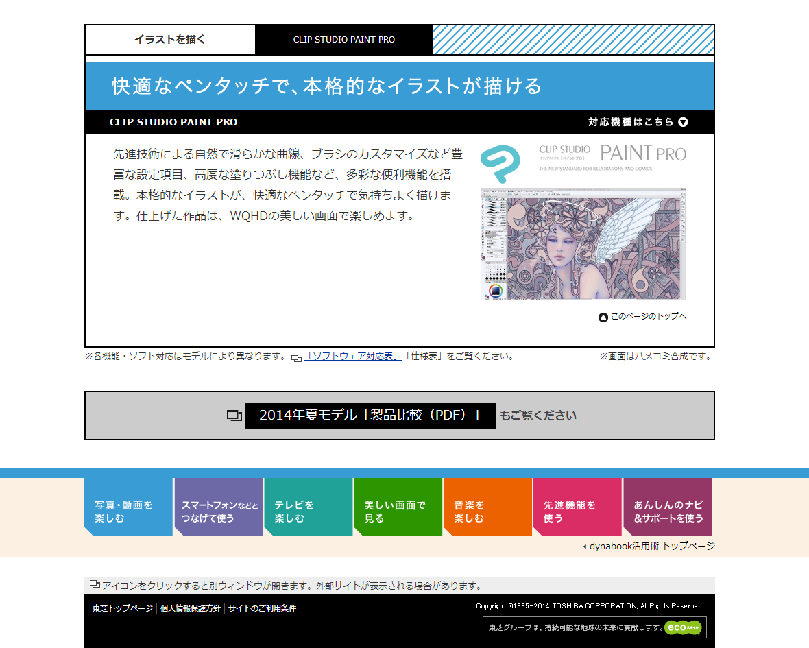 東芝サイト