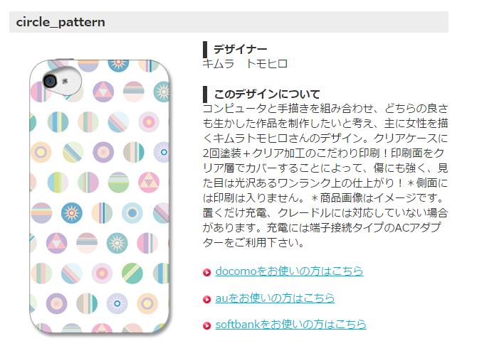 circle_pattern