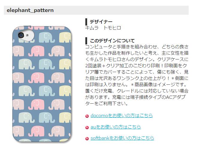 elephant_pattern