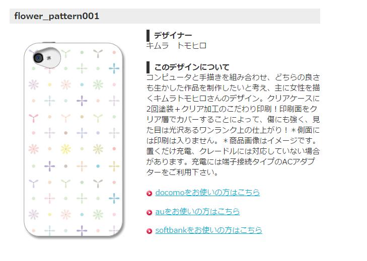flower_pattern001