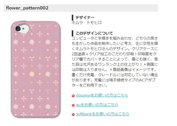 flower_pattern002